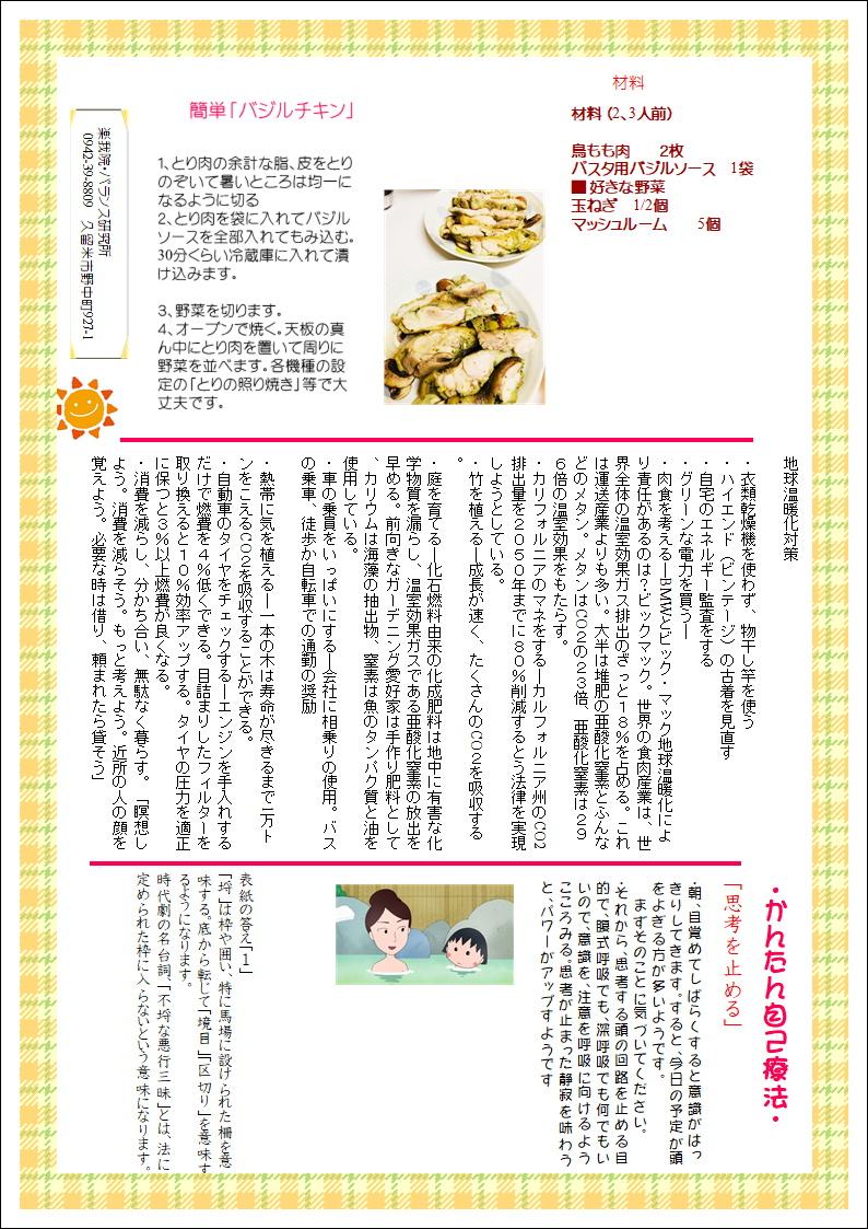 http://www.rakugain.jp/2018.6.2.JPG