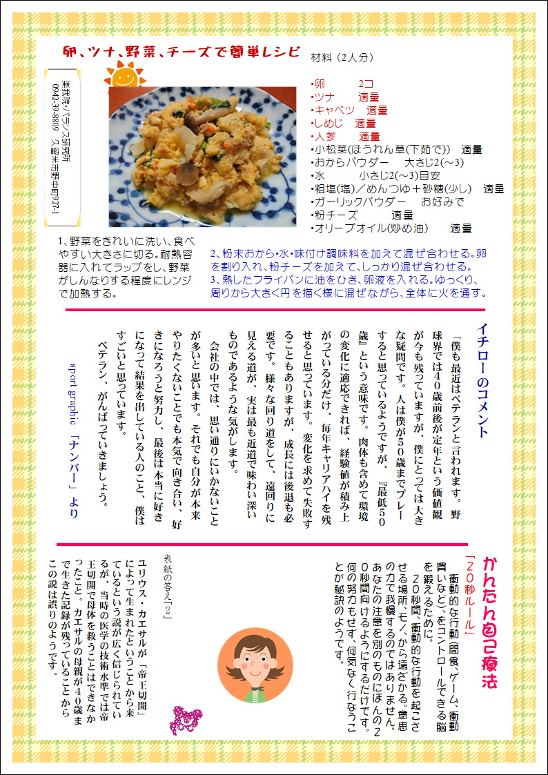 http://www.rakugain.jp/2018.7.2.JPG