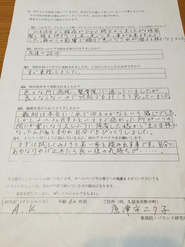 http://www.rakugain.jp/s_IMG_1537.JPG